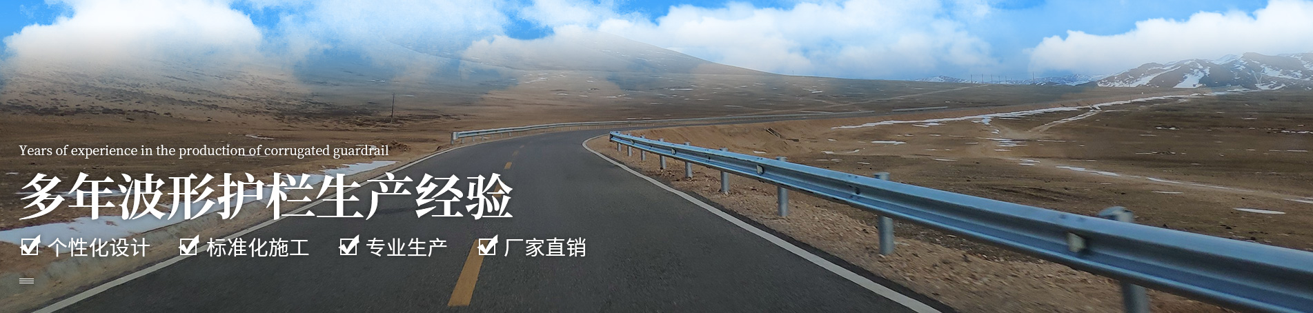 公路防撞护栏生产厂家