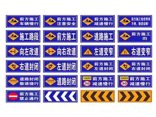 施工标志牌